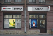 Off - trade media Невский пр-т
