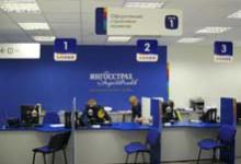 Монтаж и оборудование, офис Ингосстрах
