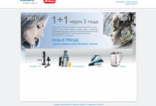 Digital маркетинг, промо-сайт Phillips