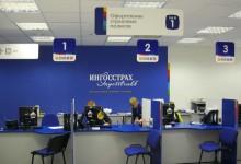 Монтаж и оборудование офис Ингосстрах