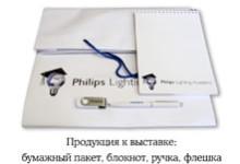 Полиграфия, продукция к выставке Полиграфия, продукция к выставке- бумажный пакет, блокнот, ручка, флешка