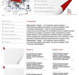 Digital маркетинг, веб-сайт микрорайона