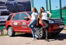 Событийный маркетинг, тест- драйв Land Rover
