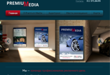 Digital маркетинг, промо-сайт Premium Media