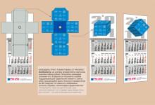 Дизайн календари-трио