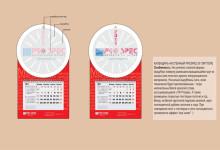 Дизайн календари настенные