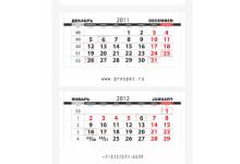 Дизайн календарь настенный