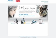 Дизайн промо-сайт акции Phillips